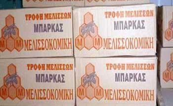 βανίλια τροφή μελισσών μπάρκας μελισσοκομική